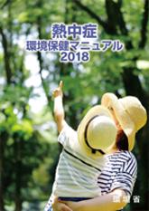 熱中症環境保健マニュアル2018