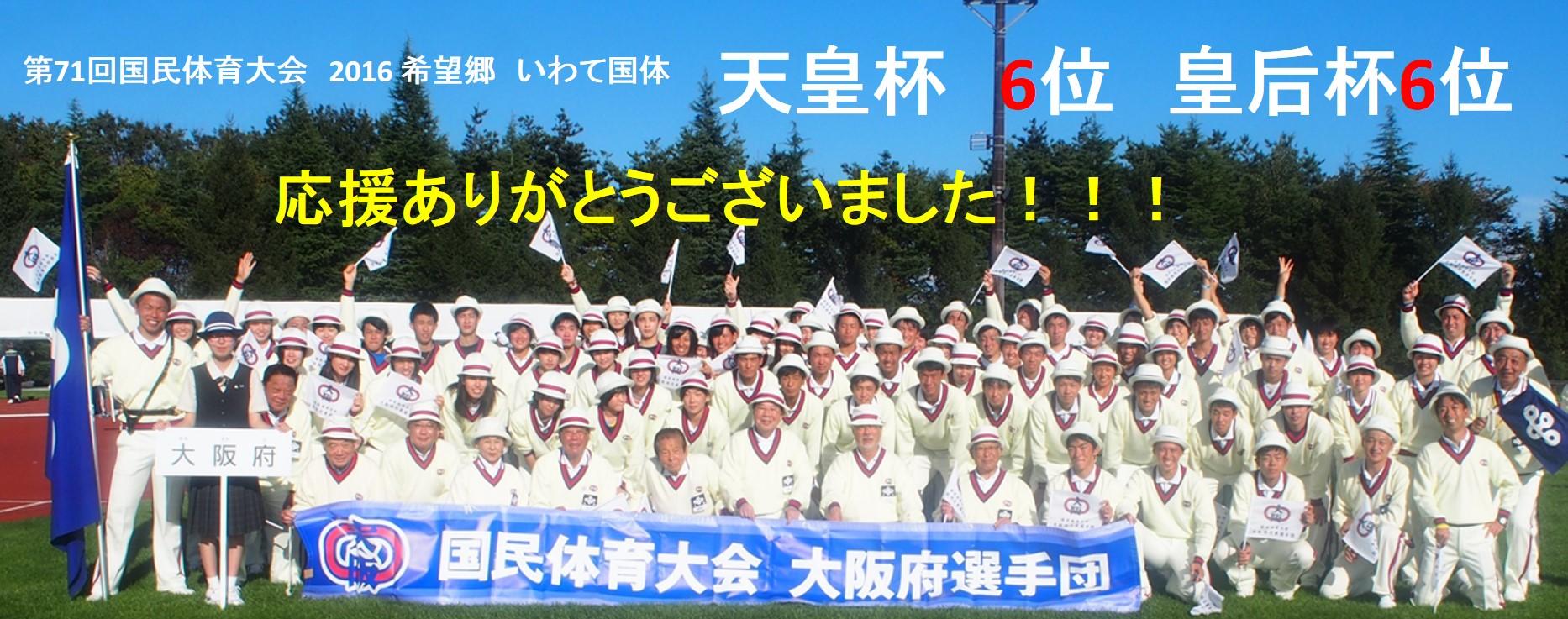 国民体育大会 | 公益財団法人 大阪府スポーツ協会