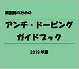 アンチ・ドーピングガイドブック 2019年版