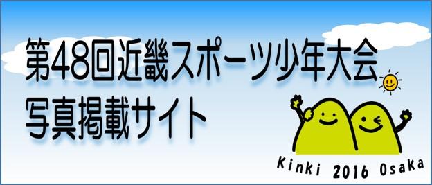 第48回近畿スポーツ少年大会写真掲載サイト